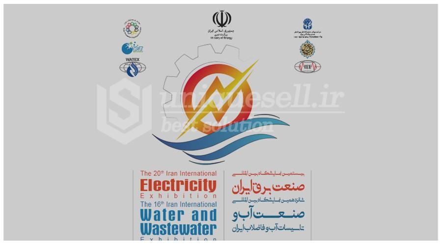 نمایشگاه بینالمللی صنعت برق و آب و فاضلاب
