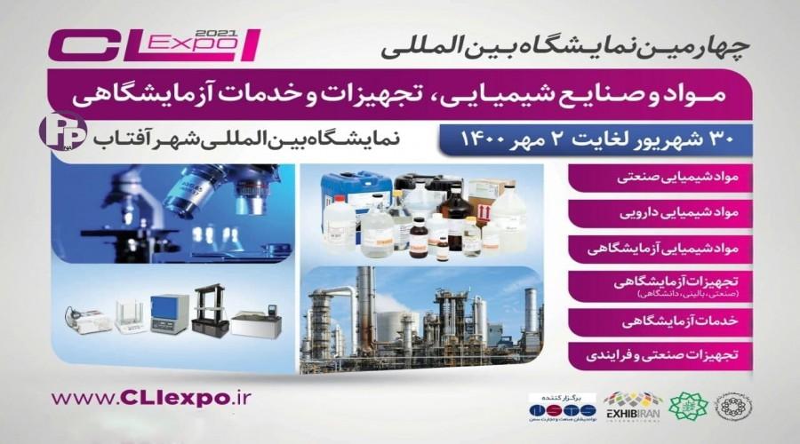 چهارمین نمایشگاه بینالمللی مواد و صنایع شیمیایی