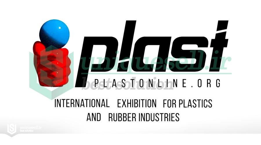 نمایشگاه پلاست ۲۰۲۱ تا اطلاع بعدی به تعویق افتاد