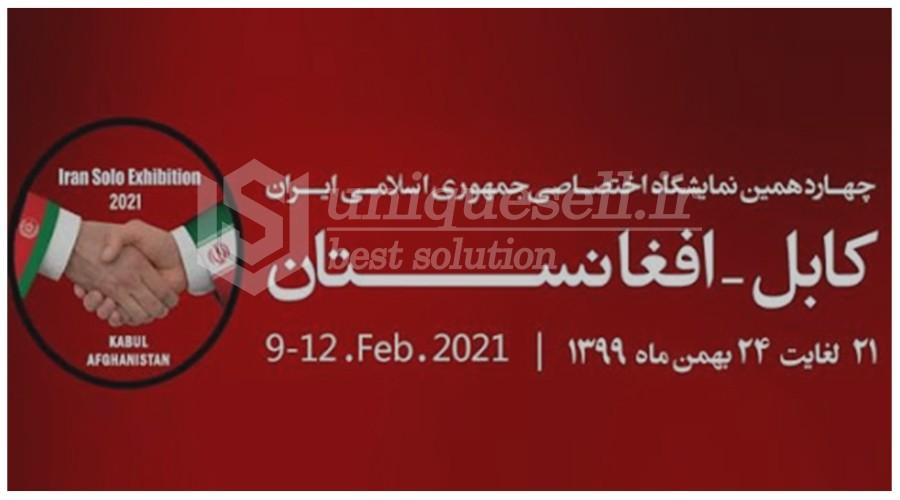 نمایشگاه تخصصی ایران در افغانستان با محوریت بخش کشاورزی