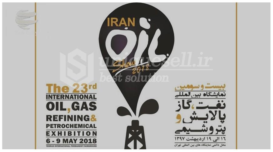 بیست و پنجمین نمایشگاه بینالمللی صنعت نفت