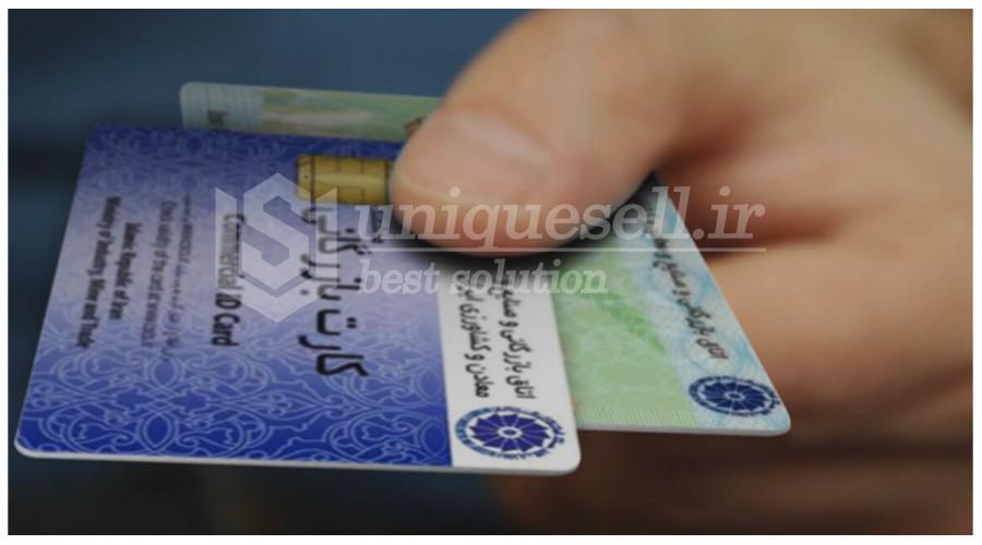 شرایط رفع تعلیق کارت بازرگانی