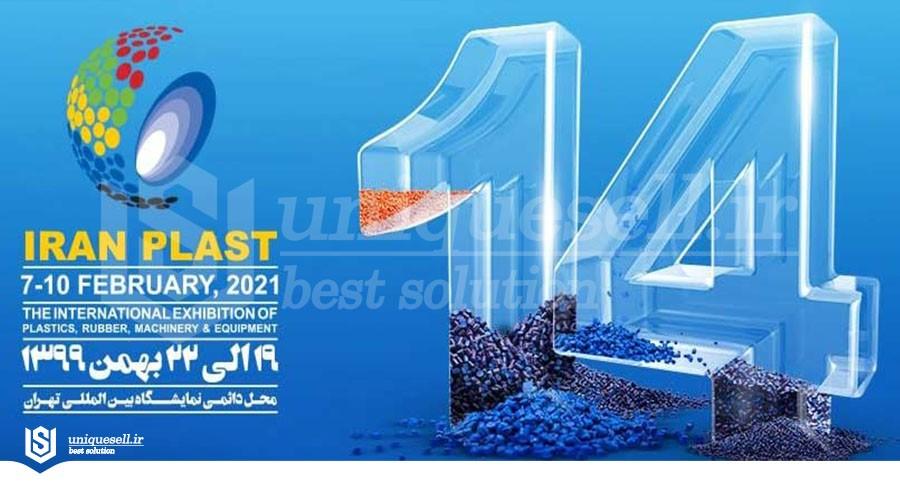 چهاردهمین نمایشگاه بین المللی ایران پلاست فردا آغاز به کار میکند