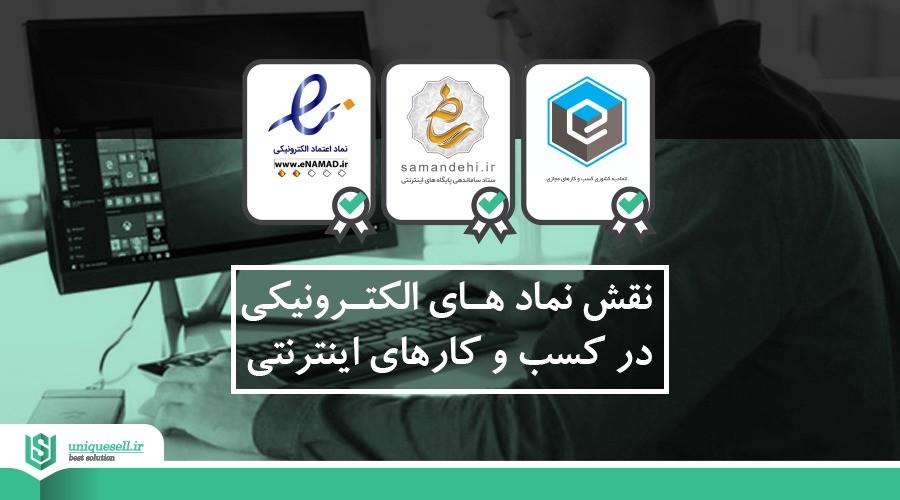 نقش نمادهای الکترونیکی در کسب و کارهای اینترنتی