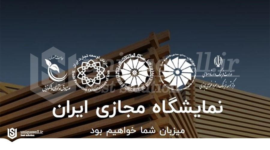 واگذاری غرفههای رایگان به تشکلها و اتاقهای بازرگانی استانی در نخستین نمایشگاه مجازی ایران
