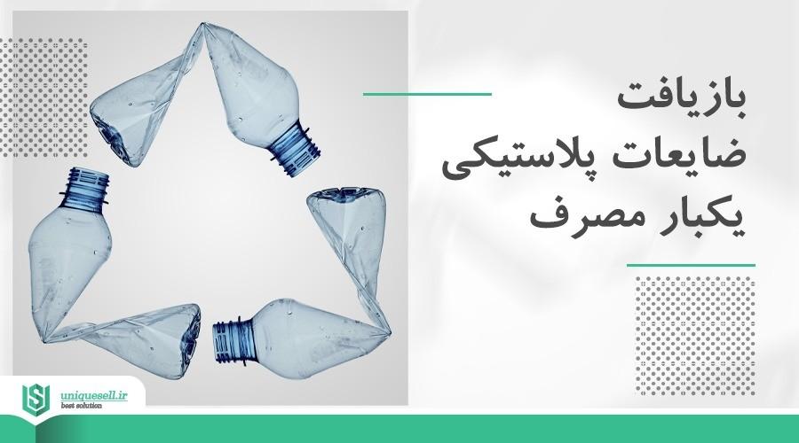 بازیافت ضایعات پلاستیکی یکبار مصرف