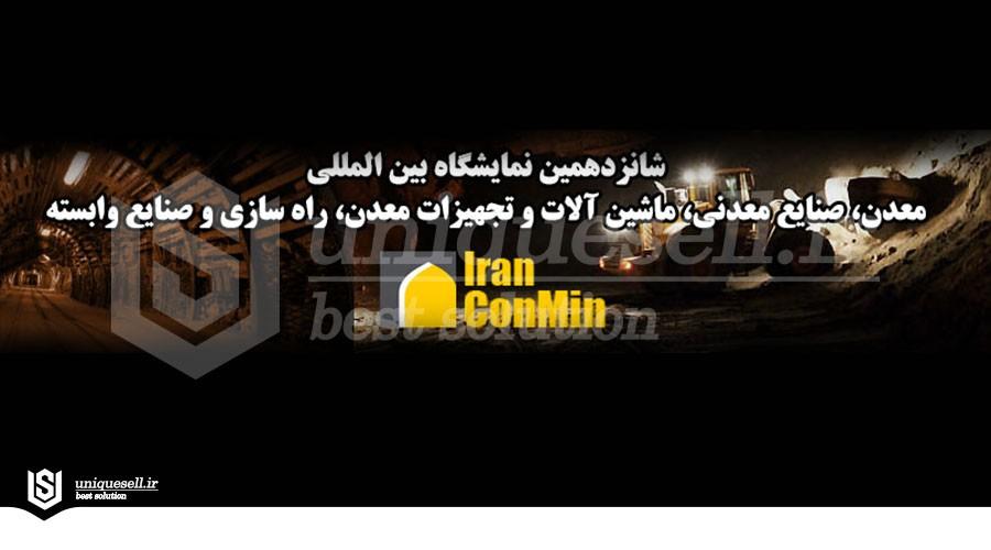 برگزاری شانزدهمین نمایشگاه بین المللی معدن، صنایع معدنی، ماشین آلات، تجهیزات و صنایع وابسته تهران