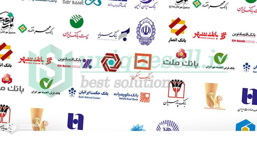 ساعت کاری بانکها و مؤسسات اعتباری در نوروز