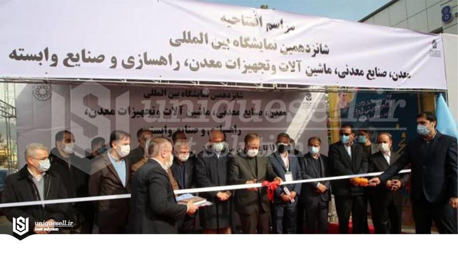 نمایشگاه معدن و صنایع معدنی توسط وزیر صنعت افتتاح شد