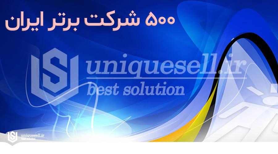 لیست ۵۰۰ شرکت برتر ایران