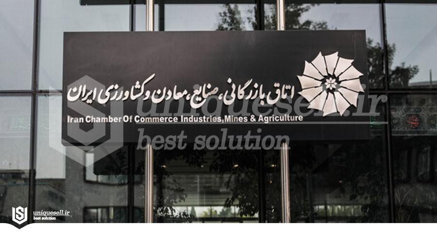 قانون اتاق ایران با هدف تقویت بخش خصوصی اصلاح میشود