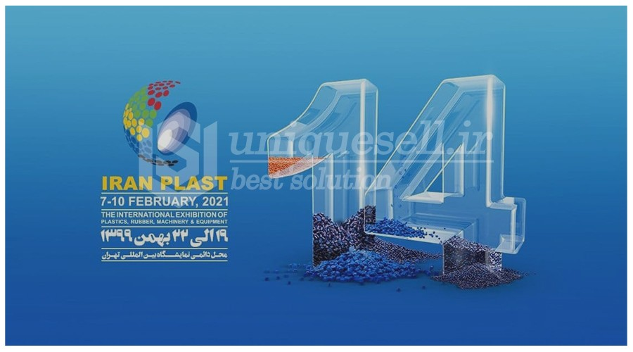 چهاردهمین نمایشگاه بین المللی ایران پلاست